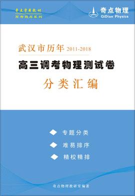 【奇点物理】湖北省武汉市历年(2011-2018)高三2月调研考试(一模)物理测试卷分类汇编