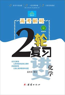 【高考解码】2020高三化学大二轮总复习讲义