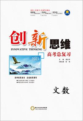 2021高考数学(理)【创新思维】一轮总复习课时训练(北师大版)下册