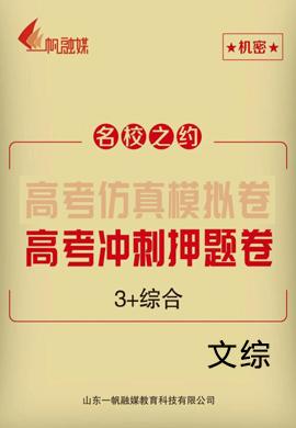 2020高考文科综合原创押题卷三套(通用版)