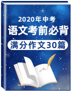 2020年中考语文考前必背满分作文30篇