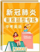 2020中考英语新冠肺炎重难题型专练