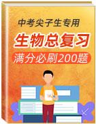 2020中考生物总复习满分必刷200题(尖子生专用)