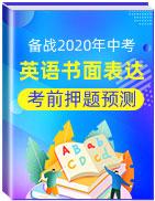备战2020年中考英语书面表达考前押题预测大冲关【学科网名师堂】