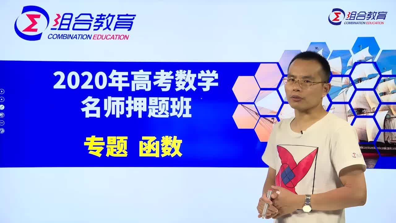 【限时特惠】专题一 函数(上)-【视频直播课】冲刺2020高考数学黄金预测卷名师押题班