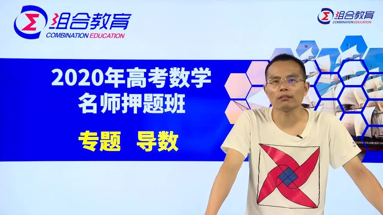 专题二 导数(上)-【视频直播课】冲刺2020高考数学黄金预测卷名师押题班