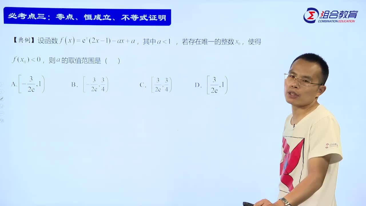 專題二 導數(下)-【視頻直播課】沖刺2020高考數學黃金預測卷名師押題班