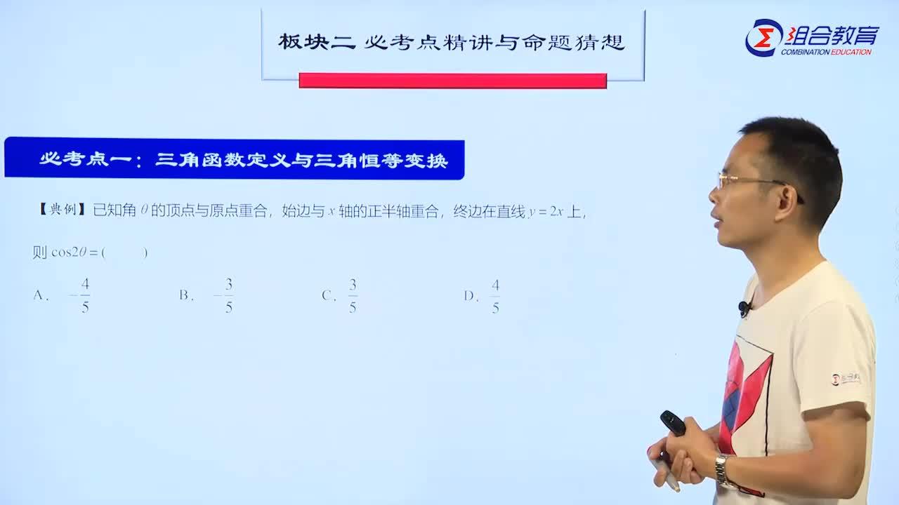 專題三 三角函數與解三角形(上)-【視頻直播課】沖刺2020高考數學黃金預測卷名師押題班