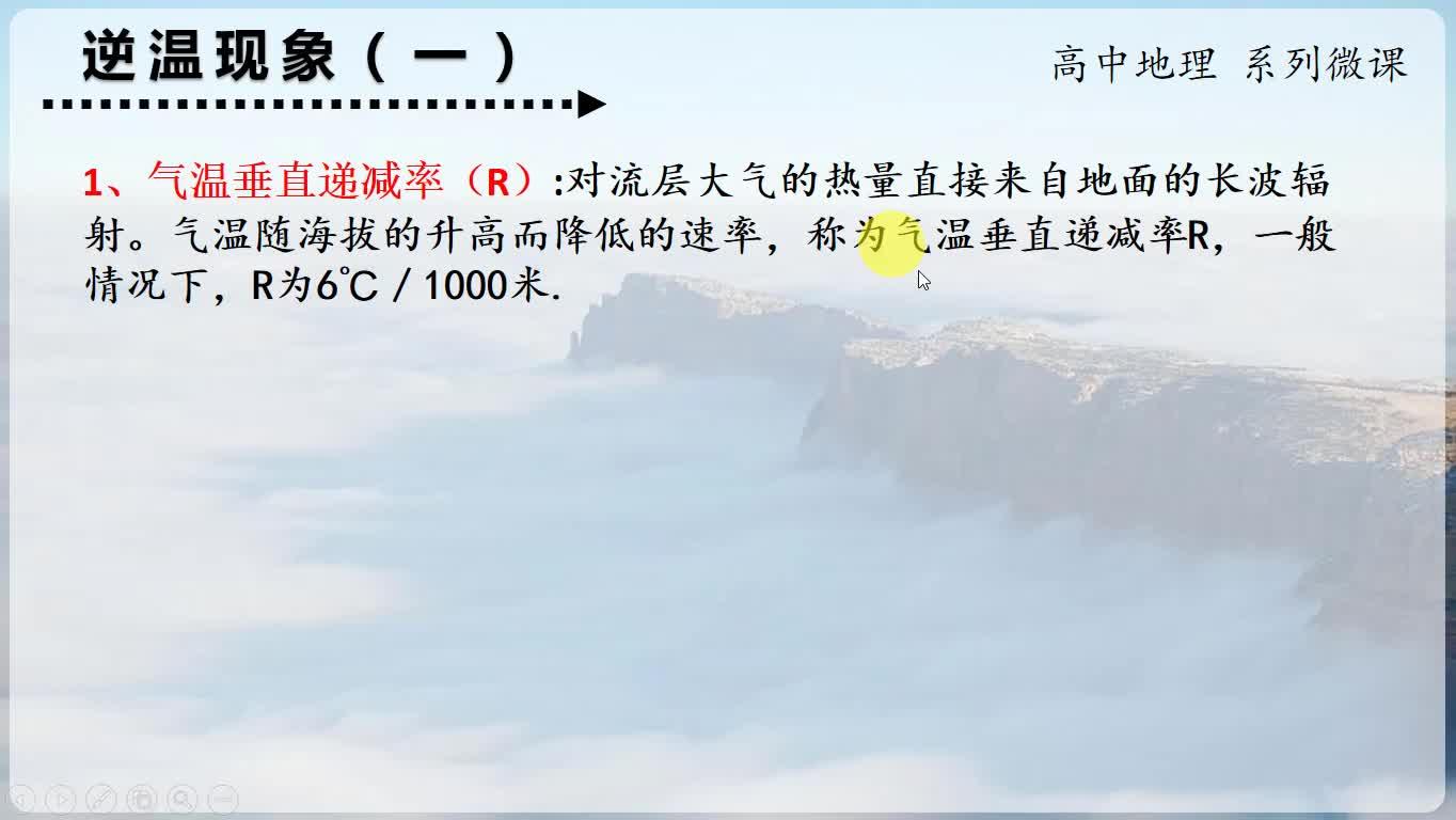 133、自然災害3:高中地理 系列微課《逆溫現象(一)》