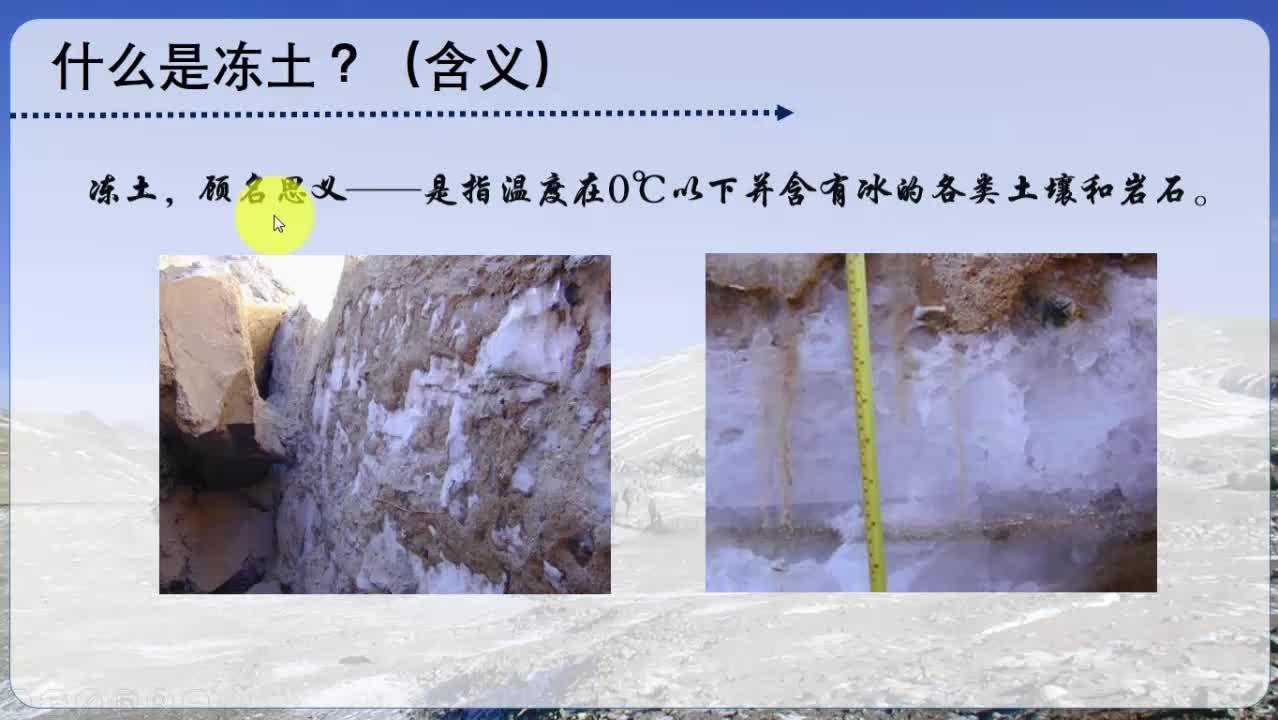 131、自然災害1:高中地理 系列微課《凍土現象》