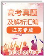 2013-2019年江苏高考英语真题及解析汇编 (含听力MP3)