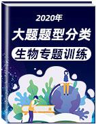 2020年高考生物大题题型分类专题训练