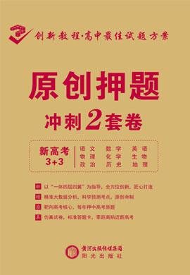【创新教程】2020高考原创押题2套冲刺卷(新高考3+3)
