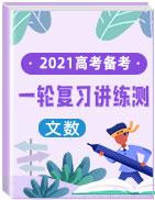 2021年高考数学(文)一轮复习讲练测