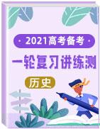 2021年高考历史一轮复习讲练测