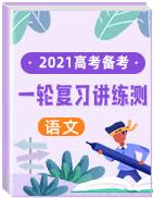 2021年高考语文一轮复习讲练测