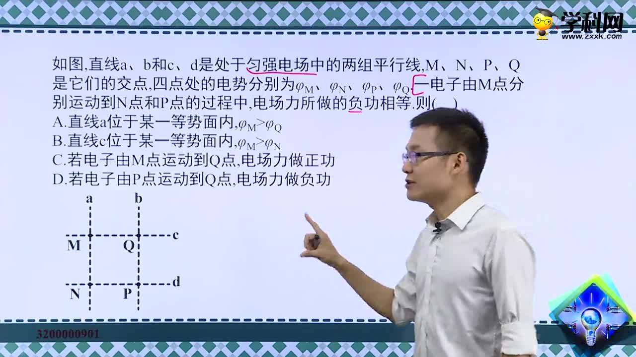 高中物理3200000901-初高中解题视频(历年中高考真题)(样课)