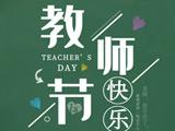 2019年学科网教师节宣传图