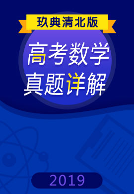 【玖典清北版】2019年高考数学真题详解