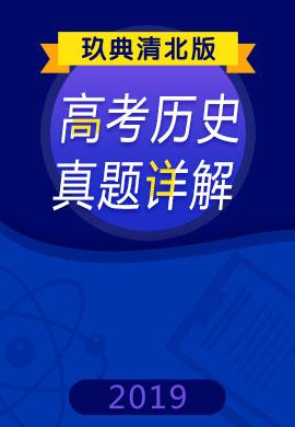 【玖典清北版】2019年高考历史真题详解