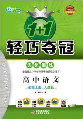 新教材高一语文必修上册【1+1轻巧夺冠优化训练】(部编版)
