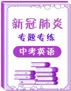 2020年中考英语新冠肺炎专题专练【学科网名师堂】