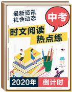 2020年中考英语倒计时复习时文阅读热点练