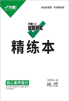 2020【万唯中考】江西试题研究精练本地理