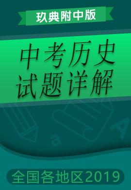 【玖典附中版】2019年全国各地区中考历史试题详解