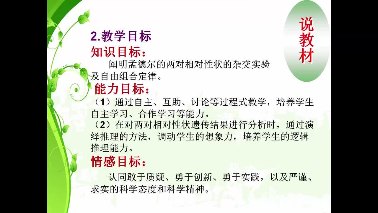 浙科版高中生物必修二第一章 组由组合定律说课微课