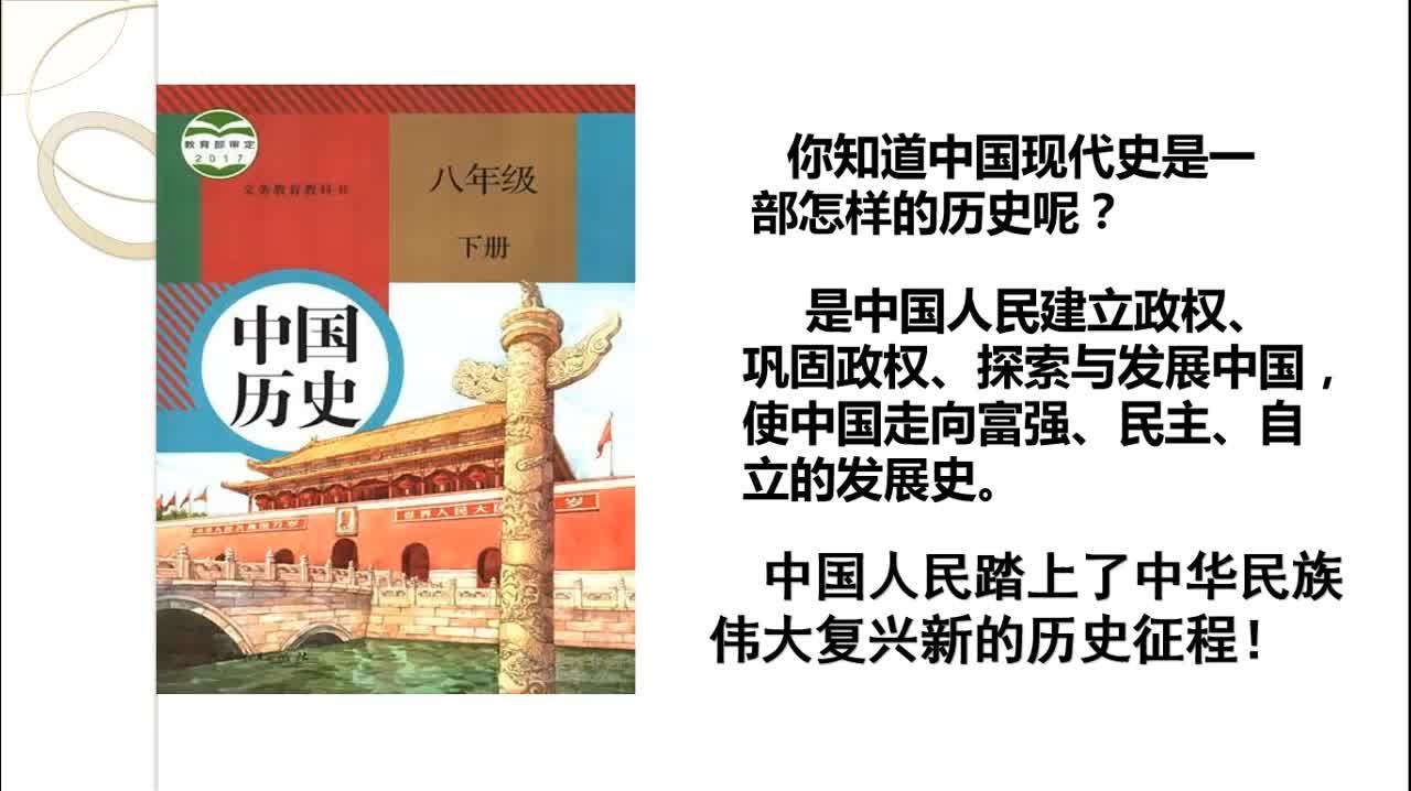 部编版 八年级历史下册 第1课:中华人民共和国成立-历史工作室系列微课