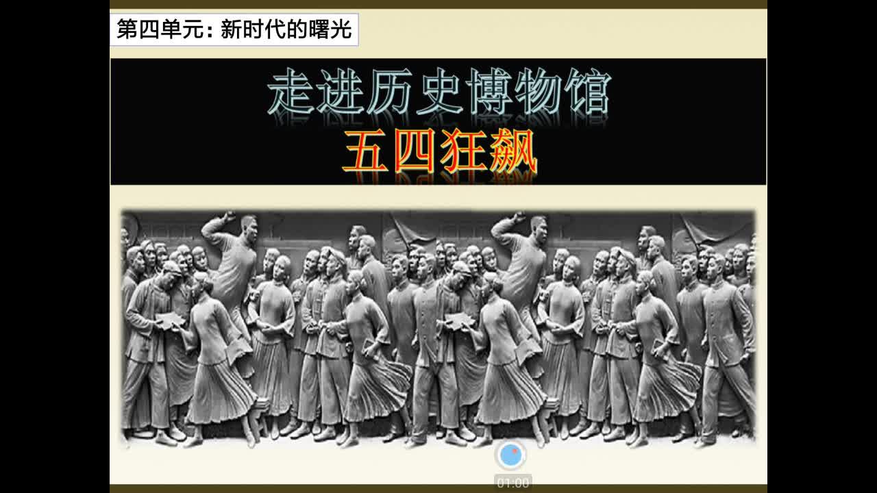 人教部编版历史八年级上册第四单元第13课 五四运动 微课视频(视频版权归上传人所有)