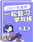 2021年高考数学(理)一轮复习学与练