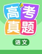 2020年全国高考语文真题汇总(word版,含答案)