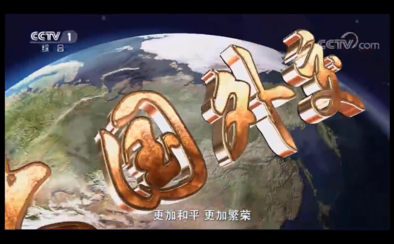 《新中国外交》微课(完整版)[来自e网通极速客户端] 《新中国外交》微课(完整版)[来自e网通极速客户端]
