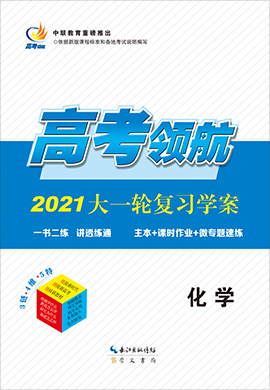 2021高考化学【高考领航】大一轮复习限时规范训练(人教版)