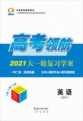 【限时五折】2021高考英语【高考领航】大一轮复习学案(外研版)