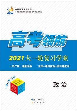 【限时五折】2021高考政治【高考领航】大一轮复习学案(人教版)