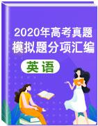 2020年高考真題和模擬題英語分項匯編