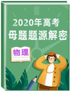2020年高考物理母题题源解密