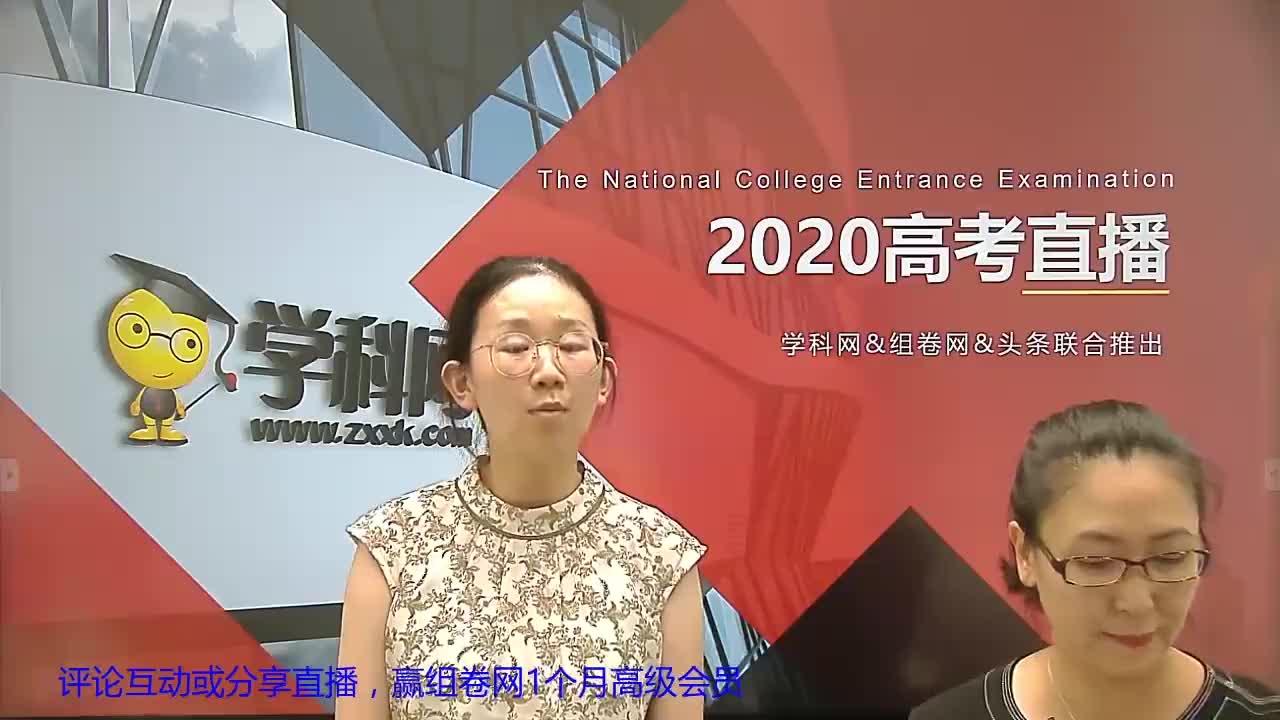 学科网组卷网邀请名师对2020高考语文、数学、英语、物理、政治的真题进行直播解读,本视频是名师魏彦勋带来的2020年高考英语亮点试题点评。