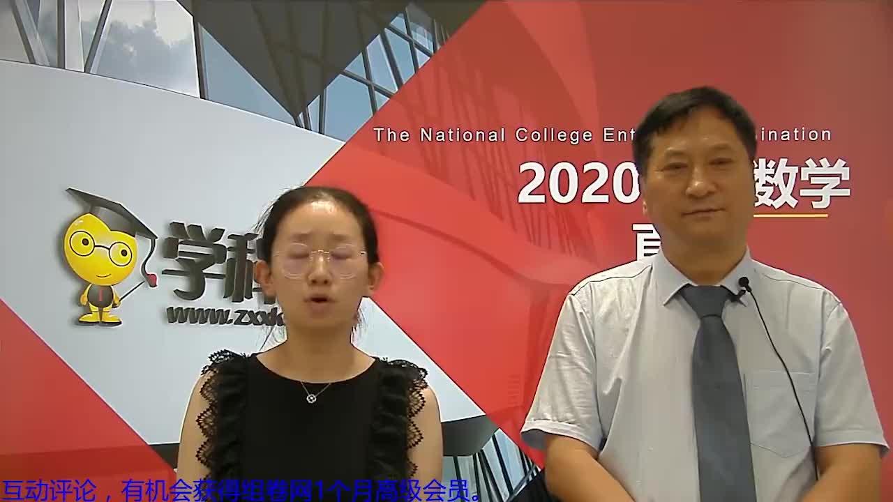 学科网组卷网邀请名师对2020高考语文、数学、英语、物理、政治的真题进行直播解读,本视频是名师李传奇带来的2020年高考数学试题点评及压轴题精讲。