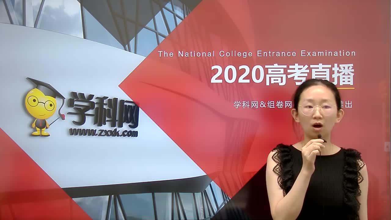 学科网组卷网邀请名师对2020高考语文、数学、英语、物理、政治的真题进行直播解读,本视频是名师申怡带来的2020高考语文新变化与作文点评。