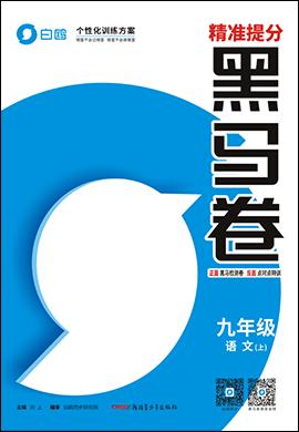 【白鷗同步】2020-2021學年九年級上冊語文精準提分《黑馬卷》(部編版)