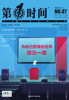 《第一时间》2020年7月上刊 高中生新闻读本·连续10年押中高考作文