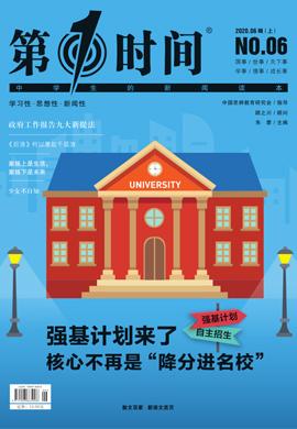 《第一时间》2020年6月上刊 高中生新闻读本·连续10年押中高考作文