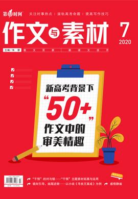《第一时间·作文与素材》2020年7月刊 高考作文的理想家·连续10年押中高考作文