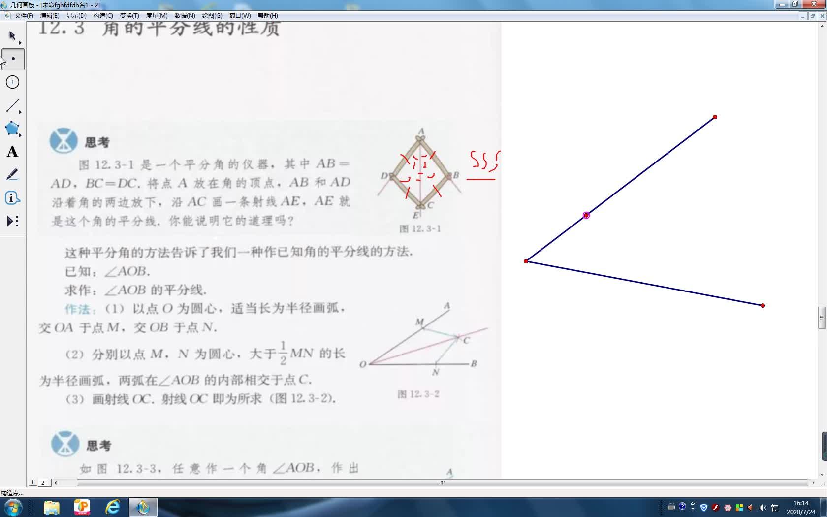 人教版 八年级上册 12.3角平分线的性质 定理  微课视频