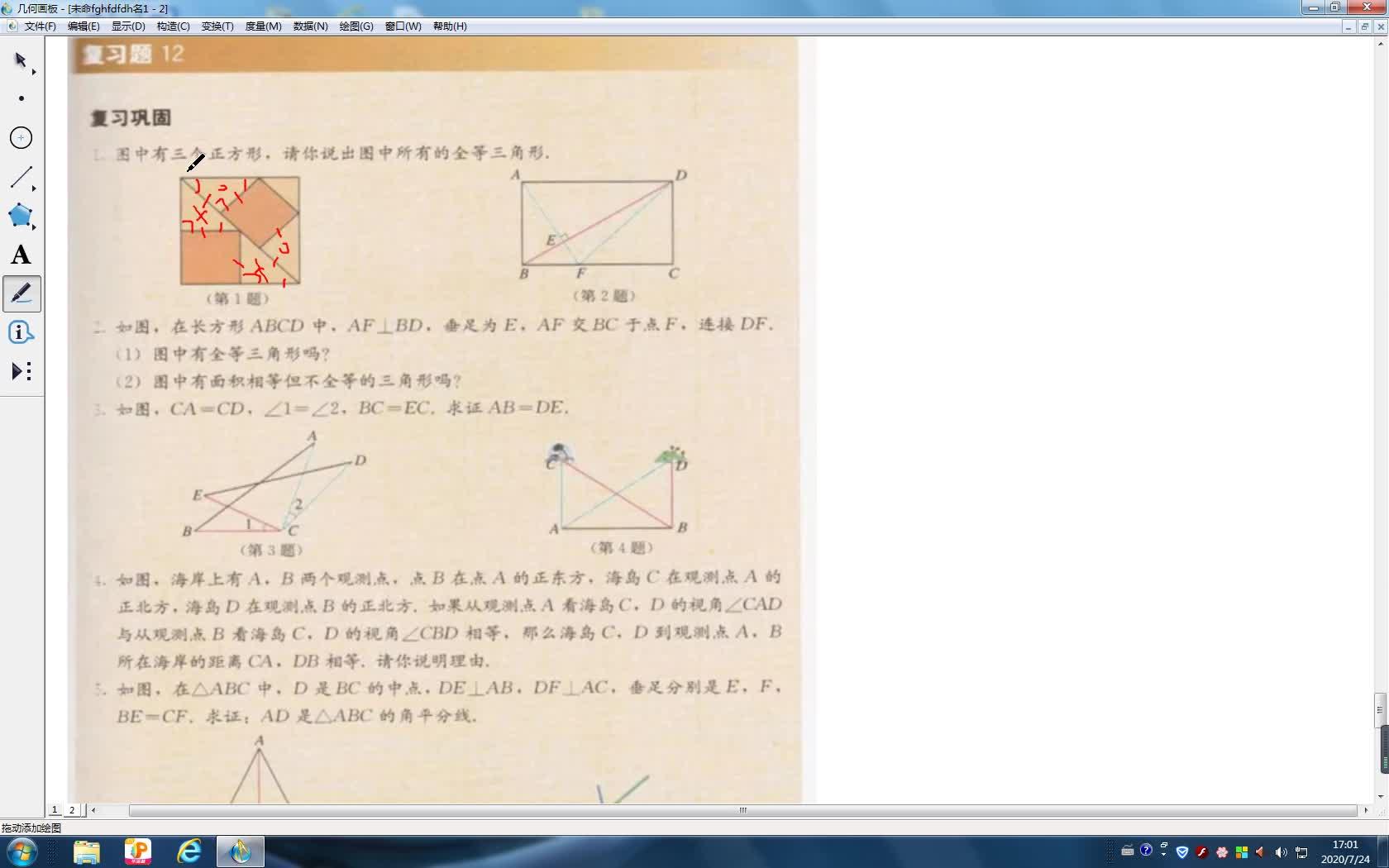 人教版 八年级上册 第12章  复习 题 12讲解 视频