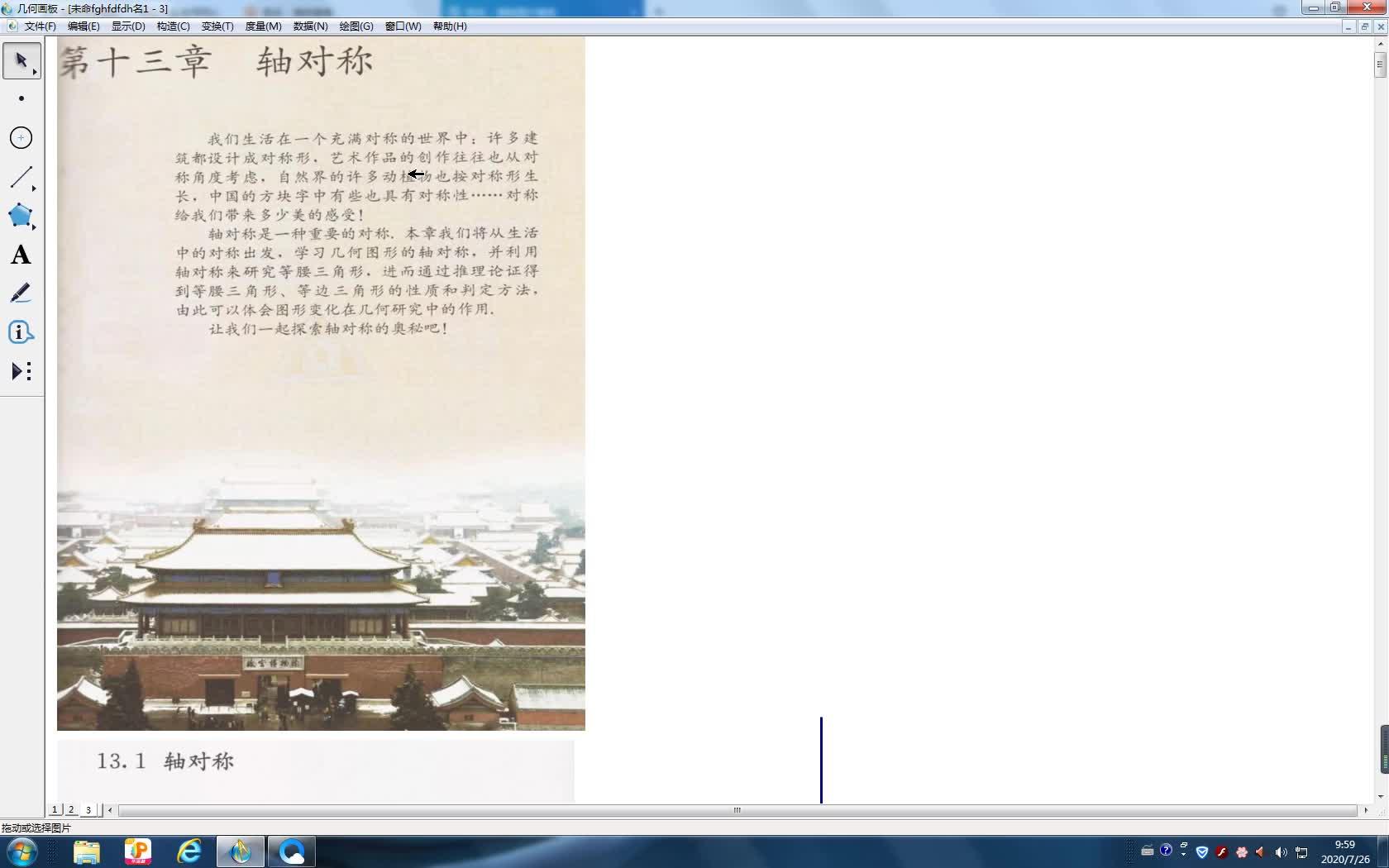 人教版 八年级上册 13.1.1轴对称 微课视频